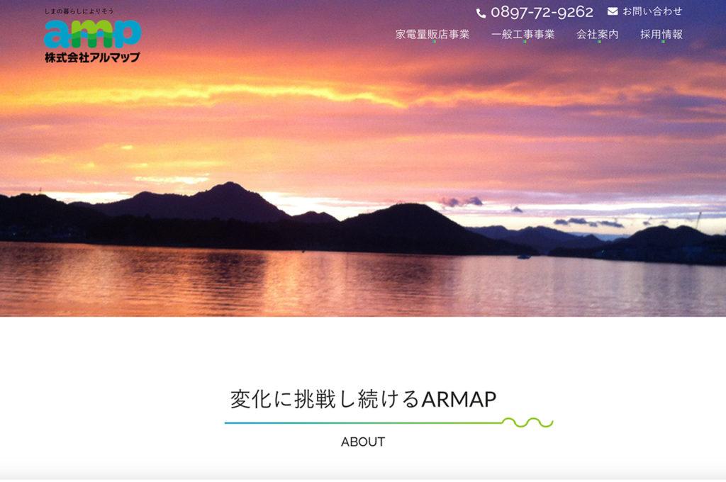 株式会社ARMAP 公式ホームページ