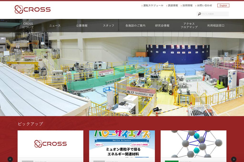 CROSS 中性子科学センター 公式サイト