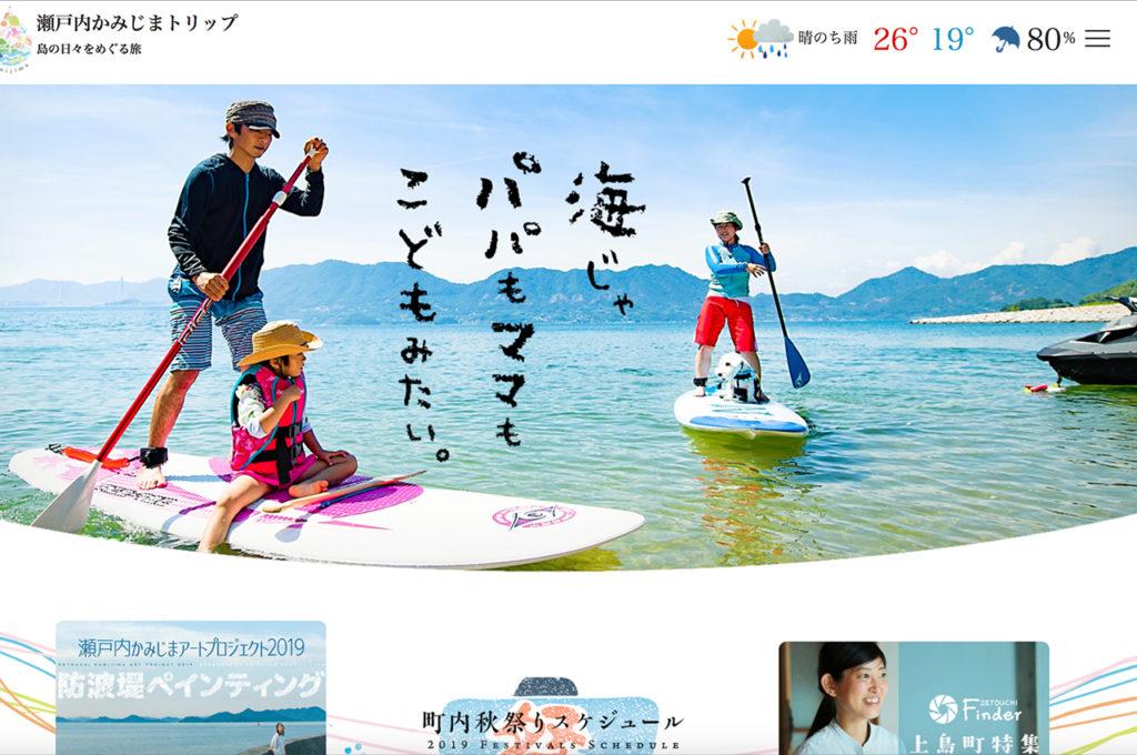 瀬戸内かみじまトリップ 上島町公式観光総合サイト