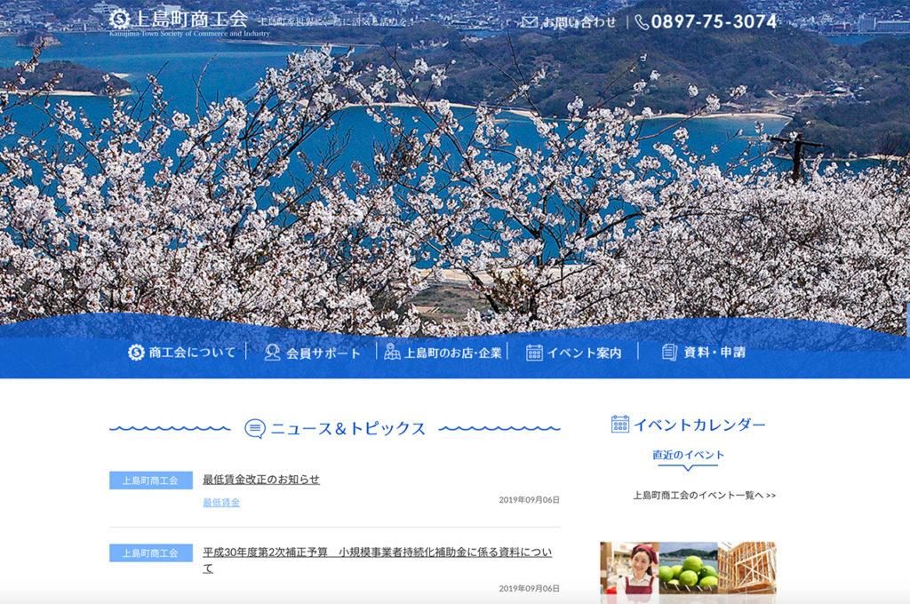 上島町商工会 公式サイト