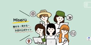 魅せる・見せるお店のホームページ Miseru(ミセル)