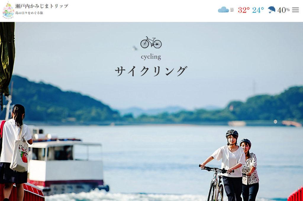 サイクリング-瀬戸内かみじまトリップ-1