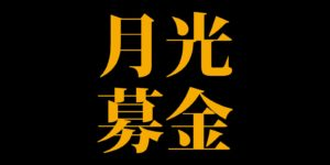 月光募金 GEKKO donation